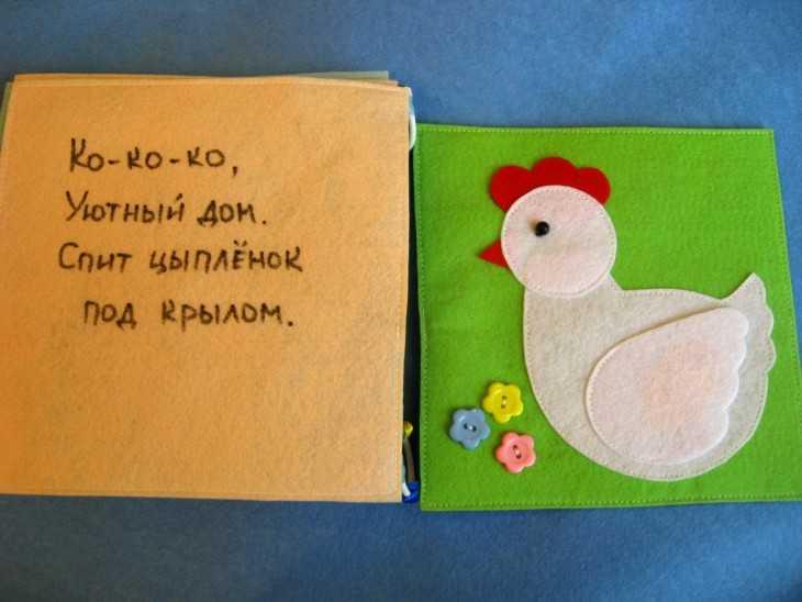 Книжки малышки из фетра