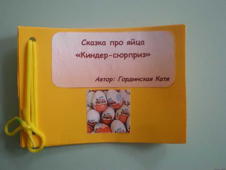 Книжки-малышки своими руками из картона фото