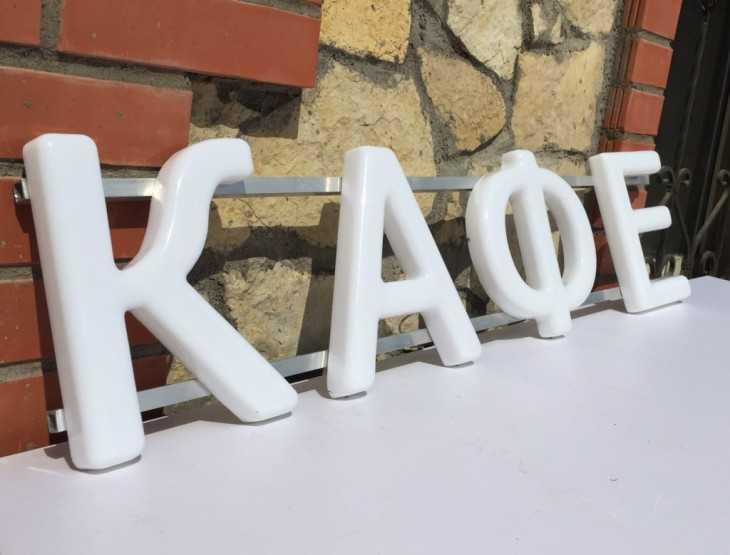Объемные буквы своими руками для вывески